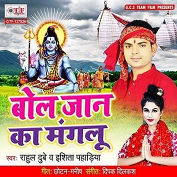 Bola Jaan Ka Mangalu