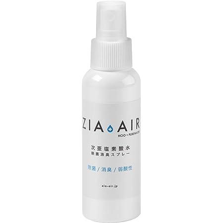 ZIA AIR 次亜塩素酸水 弱酸性電解水 スプレー アルコール エタノール 不使用 携帯用 日本製 100ml