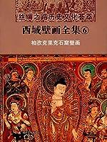 丝瓷之路博览:丝绸之路与吐蕃文明