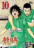 龍時 10 (ジャンプコミックス デラックス)