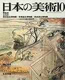 日本の美術 no.269 法華経絵