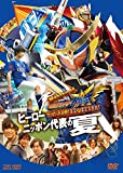 メイキング 仮面ライダー鎧武/ガイム(仮) [DVD]
