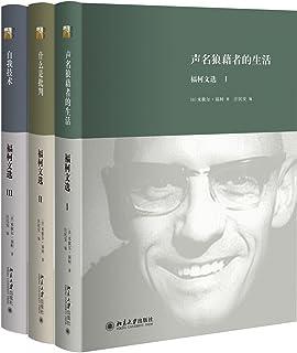 福柯文选:声名狼藉者的生活+什么是批判+自我技术(套装共3册)