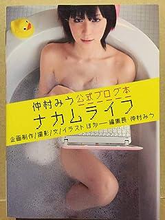 古本 帯なし 仲村みう公式ブログ本 ナカムライフ グラビアアイドル お菓子系 AV女優