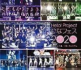 Hello! Project ひなフェス 2020【モーニング娘。'20 プレミアム】[EPXE-5175/6][Blu-ray/ブルーレイ]