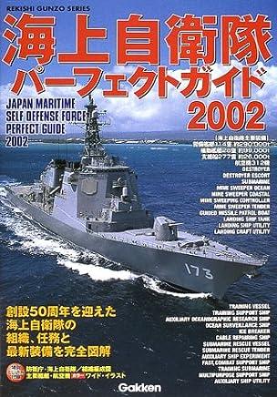 海上自衛隊パーフェクトガイド 2002 (歴史群像シリーズ)