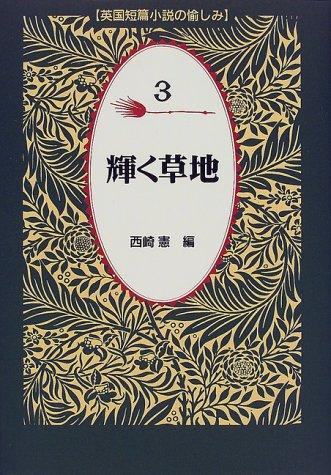 英国短篇小説の愉しみ〈3〉輝く草地