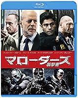マローダーズ 襲撃者 [Blu-ray]