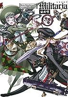 本庄雷太 アートワークス I -ミリタリア- 【量産型】