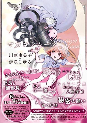 マカロンムーン (Nemuki+コミックス)の詳細を見る