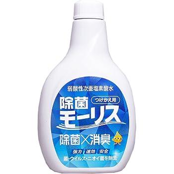 除菌モーリス 弱酸性次亜塩素酸水 つけかえ用 400mL
