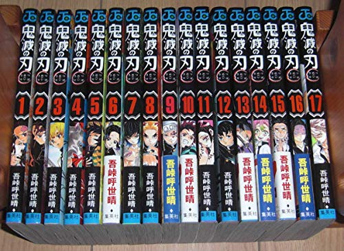 鬼滅の刃 コミック 漫画 全巻 1〜17巻セット 全巻セット
