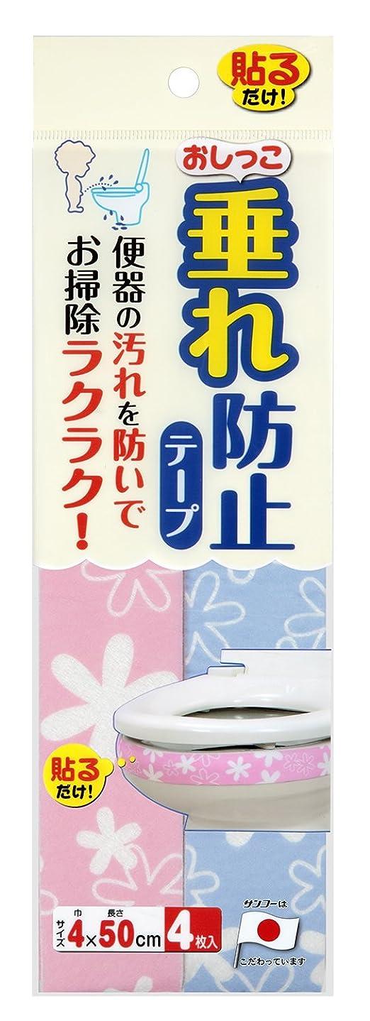 感嘆符魅力的不良品サンコー 汚れ防止 テープ 便器に貼るだけ 4枚入ピンク2枚ブルー2枚 AF-04