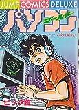 パソコンワールド (少年ジャンプコミックス)