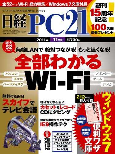 日経 PC 21 (ピーシーニジュウイチ) 2011年 11月号 [雑誌]の詳細を見る