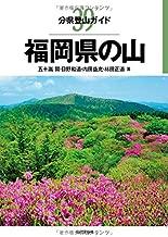 福岡県の山 (分県登山ガイド)