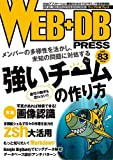 WEB+DB PRESS Vol.83(原田 騎郎)