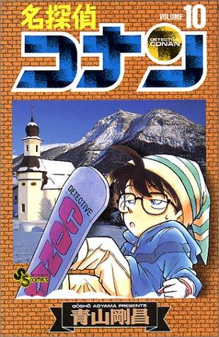 名探偵コナン (10) (少年サンデーコミックス)の詳細を見る
