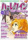 ハーレクイン 名作セレクション vol.105 ハーレクイン 名作セレクション (ハーレクインコミックス)