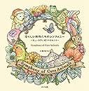愛らしい動物たちのシンフォニー ~美しい自然に癒されるぬりえ~ Symphony of Cute Animals Coloring Book