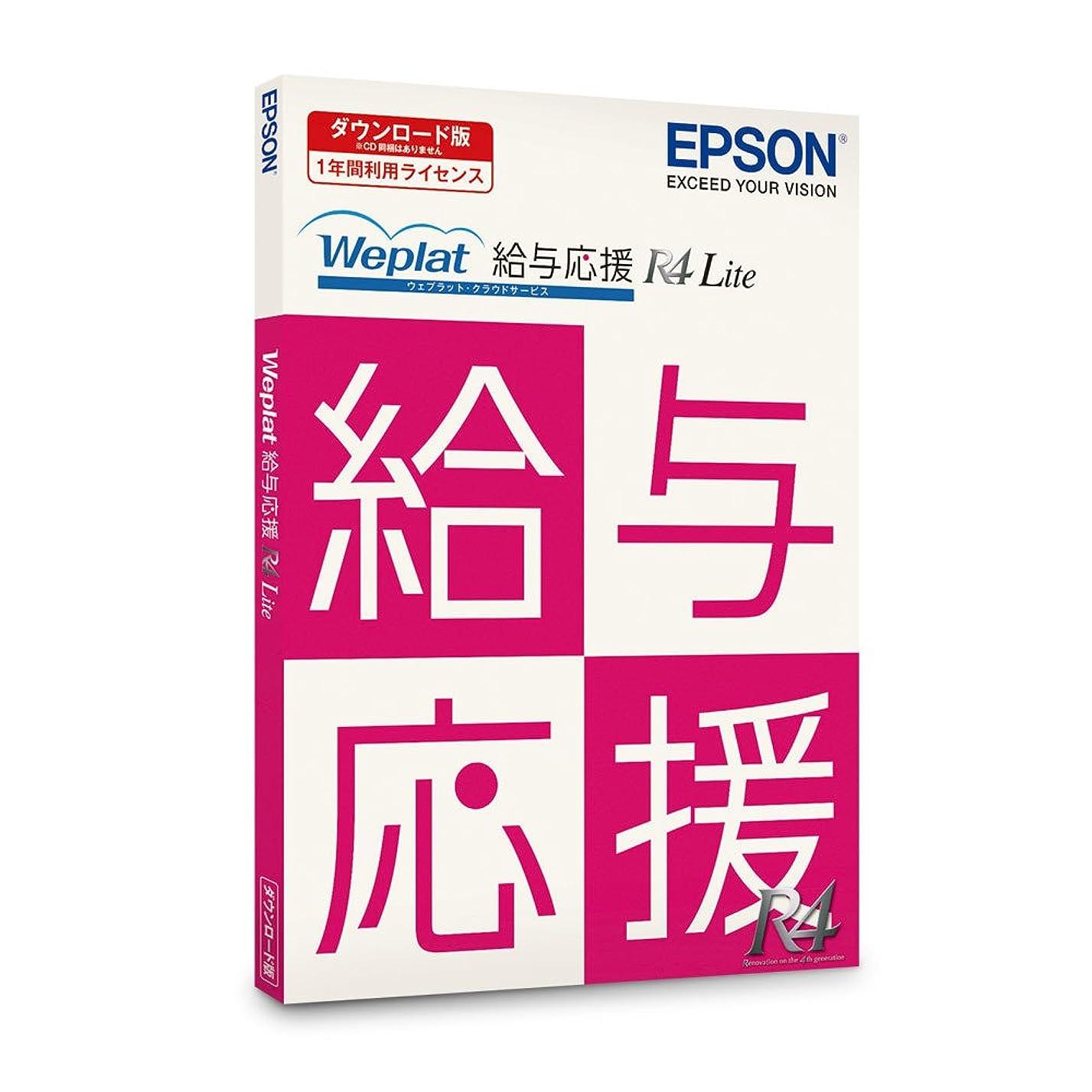 コーナーパッケージ恩赦Weplat 給与応援 R4 Lite | ダウンロード版