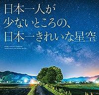 日本一人が少ないところの、日本一きれいな星空