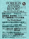 フォーリン・アフェアーズ・リポート2011年1月10日発売号
