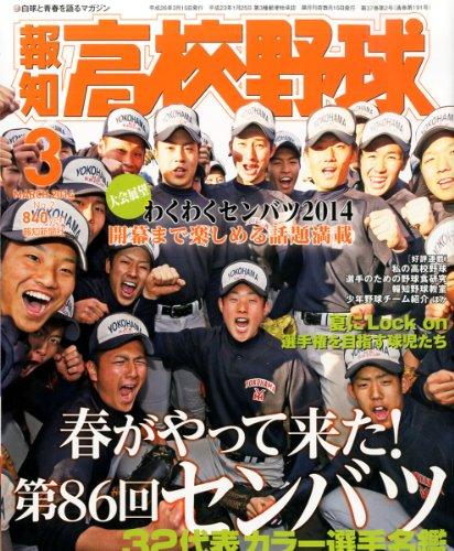 報知高校野球 2014年 03月号 雑誌
