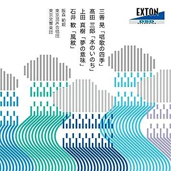 Akira Miyoshi: Shoka No Shiki - Saburo Takata: The Soul of Water - Maki Ueda: The Meaning of Dream - Kan Ishii: Fumon
