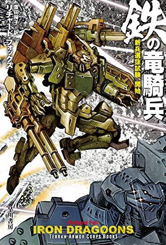 鉄の竜騎兵: 新兵選抜試験、開始 (ハヤカワ文庫 SF フ 22-1)