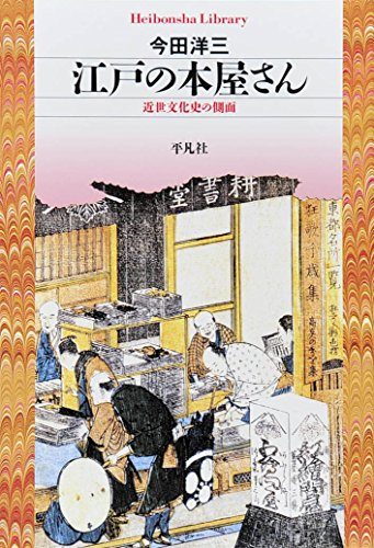 江戸の本屋さん (平凡社ライブラリー685)