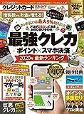 100%ムックシリーズ 完全ガイドシリーズ258 クレジットカード完全ガイド (100%ムックシリーズ)