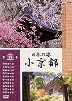 日本の旅 小京都 第5集 [DVD]