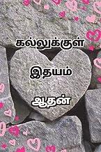 கல்லுக்குள் இதயம் (Tamil Edition)