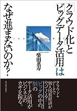 表紙: 「クラウド化」と「ビッグデータ活用」はなぜ進まないのか?   柴田 英寿