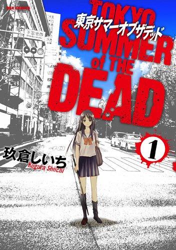 東京サマーオブザデッド(1) (IDコミックス/REXコミックス) (IDコミックス REXコミックス)