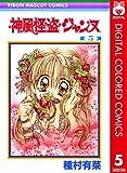 神風怪盗ジャンヌ カラー版 5 (りぼんマスコットコミックスDIGITAL)