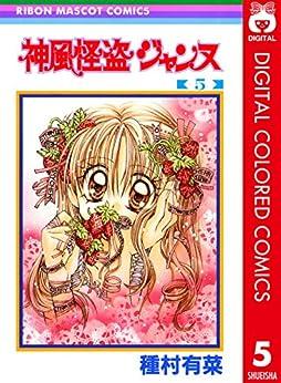 [種村有菜]の神風怪盗ジャンヌ カラー版 5 (りぼんマスコットコミックスDIGITAL)