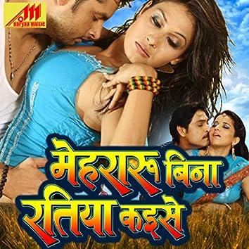 Mehraru Bina Ratiya Kaise Kati