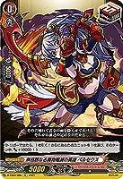 ヴァンガード D-TB02/068 無慈悲なる魔物殲滅の英雄 ペルセウス (C コモン) overDress タイトルブースター第2弾 モンスターストライク