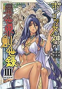 ポンコツ女神の異世界創世録3 (ヴァルキリーコミックス)