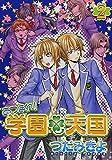 あつまれ! 学園天国 (2) (ウィングス・コミックス)