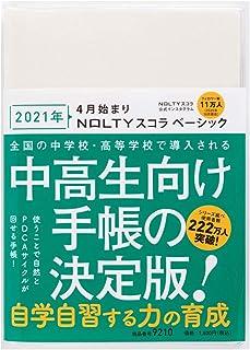 NOLTYスコラ (2021年 4月始まり) NOLTY スコラベーシック 手帳 学生向け (中学生/高校生/中高生) 受験 テスト 学習 (B6サイズ / 白)