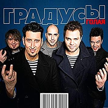 Голая (Deluxe version)