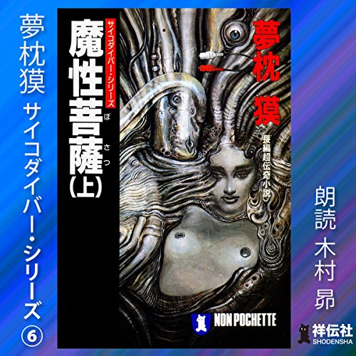 『サイコダイバーシリーズ6・魔性菩薩(上)』のカバーアート