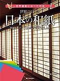 世界にほこる日本の和紙 (世界遺産になった和紙)