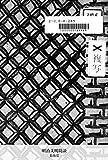 明治文明綺談 (国立図書館コレクション)