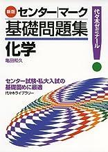 センター・マーク 基礎問題集 化学 新版