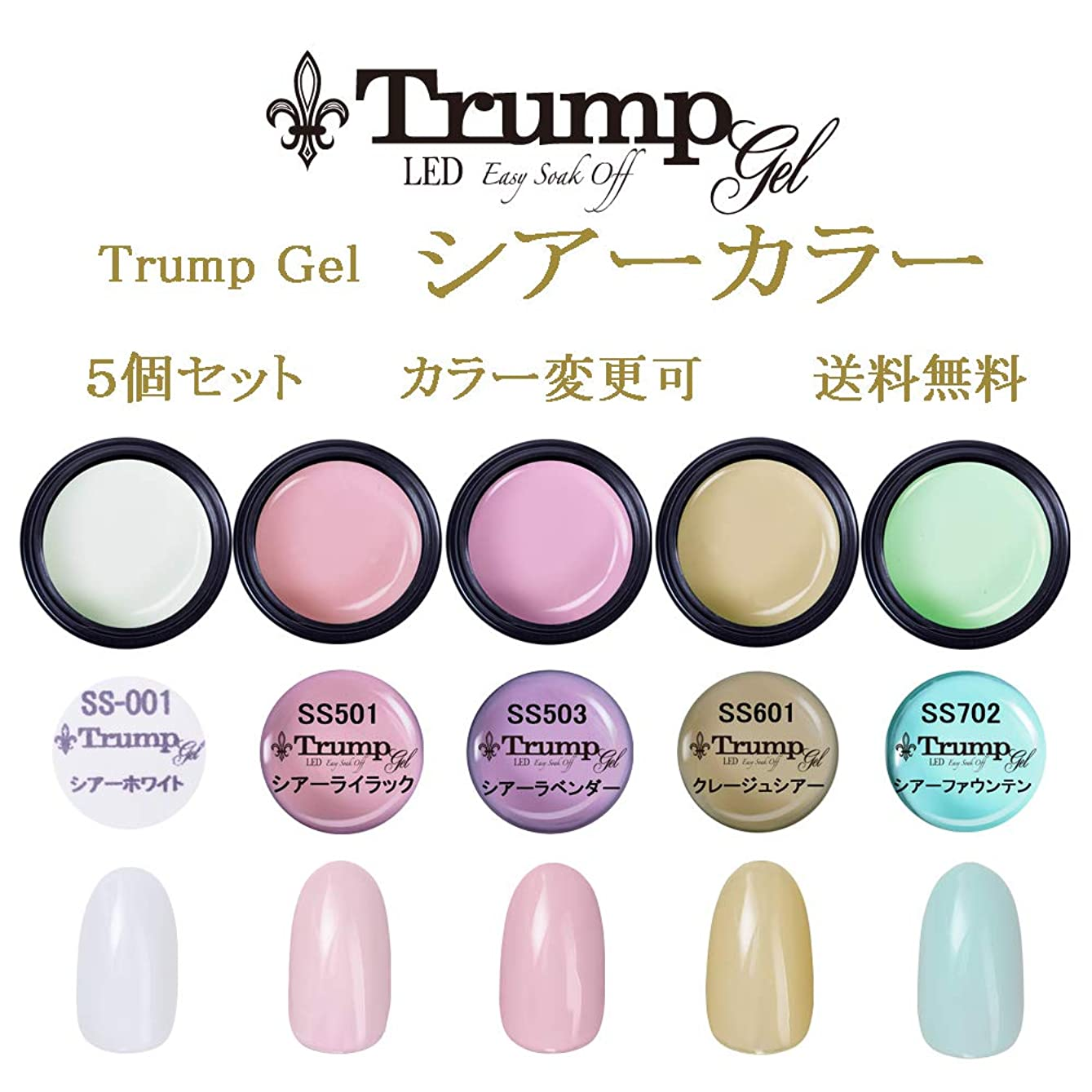 スローオーナメント解釈する日本製 Trump gel トランプジェル シアー カラージェル 選べる 5個セット ホワイト ピンク パープル イエロー ブルー