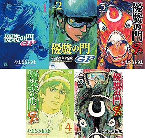 優駿の門GP  コミック 全5巻 完結セット